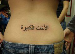 Tatuaje texto árabe
